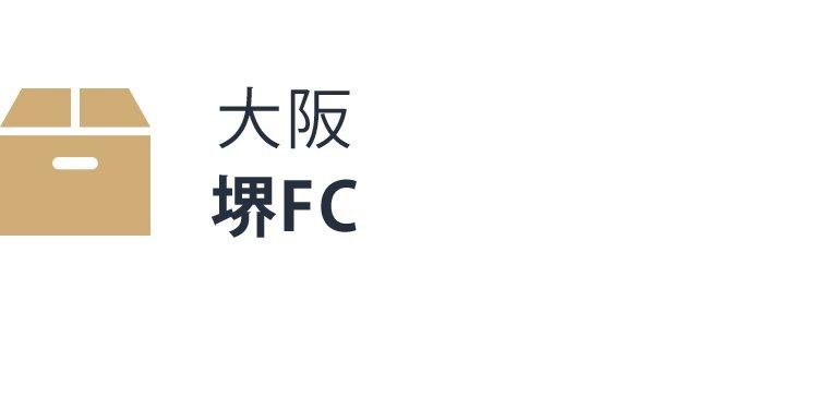 堺フルフィルメントセンター