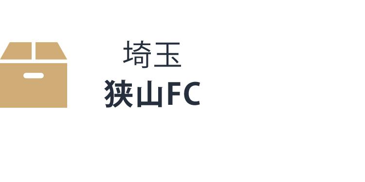 狭山フルフィルメントセンター