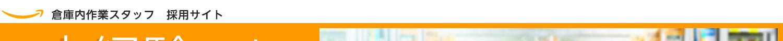 フルフィルメントセンター(物流拠点)倉庫内作業スタッフ 採用サイト