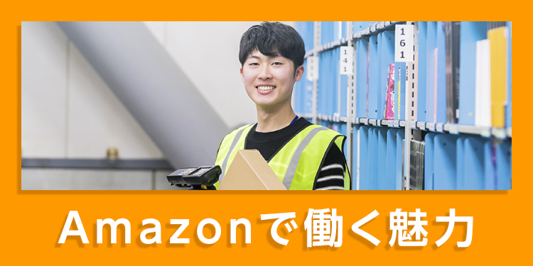 Amazonで働く魅力