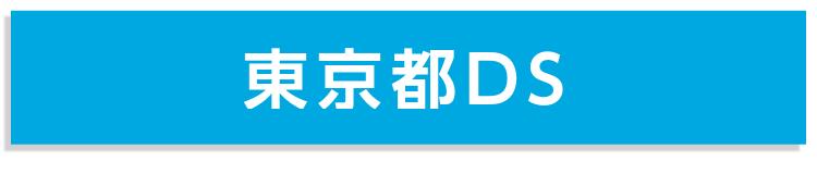 東京都DS