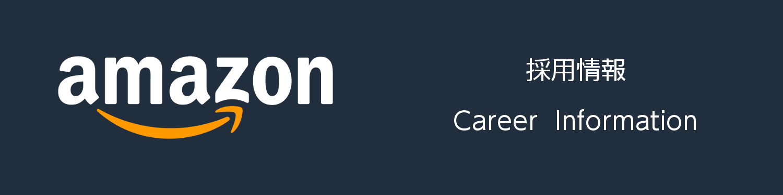 Amazon 採用サイト