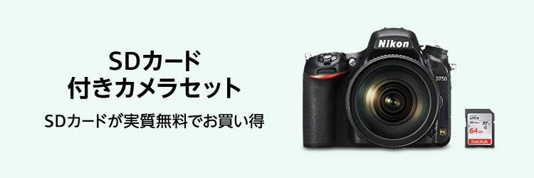 SDカード付きカメラセット SDカード実質無料でお買い得