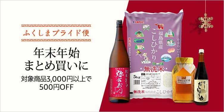 ふくしまプライド便 2018 3,000円以上買うと500円OFF