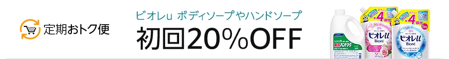 ビオレu ボディソープやハンドソープが定期おトク便初回20%OFF