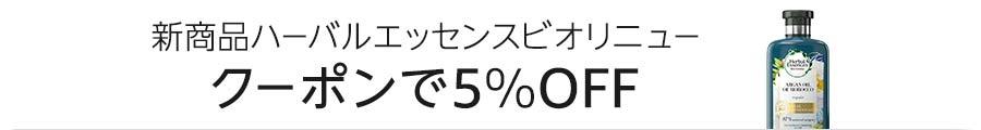 新商品 ハーバルエッセンス ビオリニューがクーポンで5%OFF