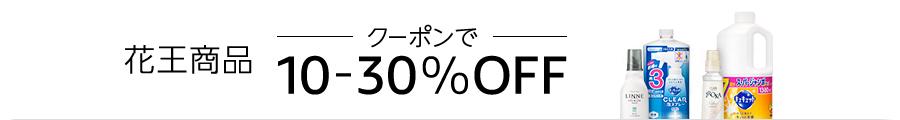 花王商品がクーポンで10-30%OFF