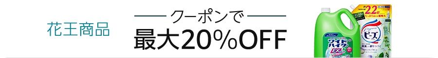 花王商品がクーポンで最大20%OFF