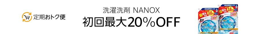 洗濯洗剤「NANOX」初回最大20%OFF