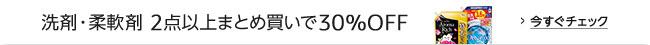ライオンのスーパーナノックス・ハイジア・ソフラン アロマリッチ・キレイキレイなど、人気アイテムの対象商品を2点以上まとめ買いで30%OFF。