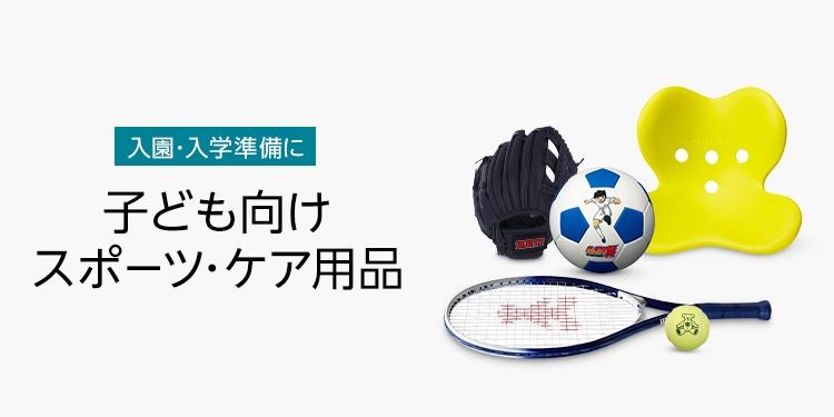 入園・入学準備に 子供向けスポーツ・ケア用品