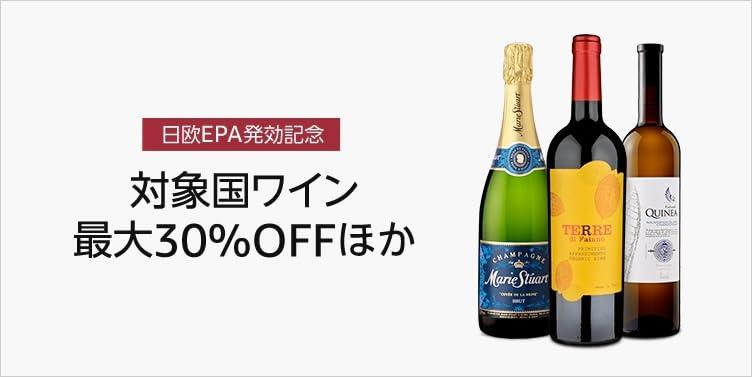 日欧EPA対象ワイン最大30%OFF