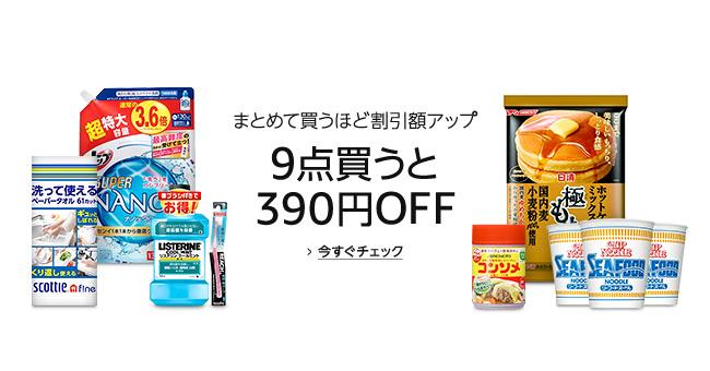 まとめて買うほど割引額アップ 9点買うと390円OFF