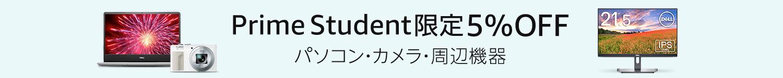 Prime Student限定 5%OFF