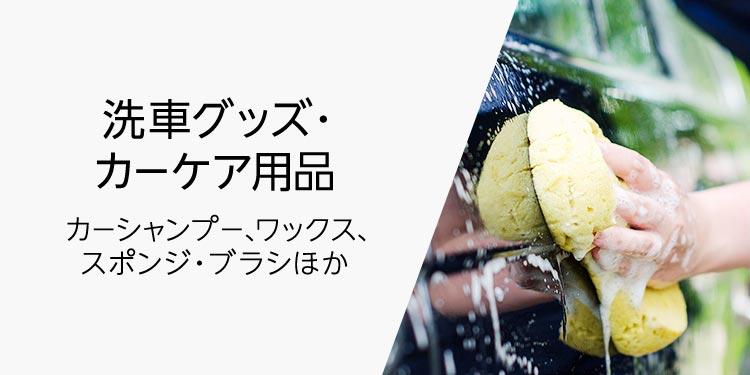 洗車グッズ・カーケア用品