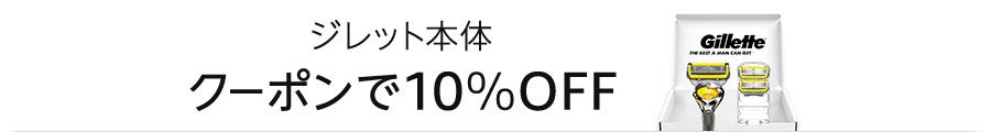 ジレット本体クーポンで10%OFF