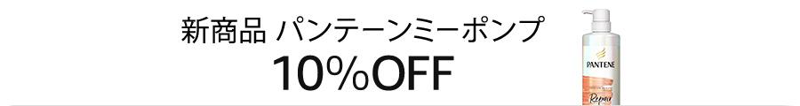 新商品パンテーンミーポンプ10%OFF