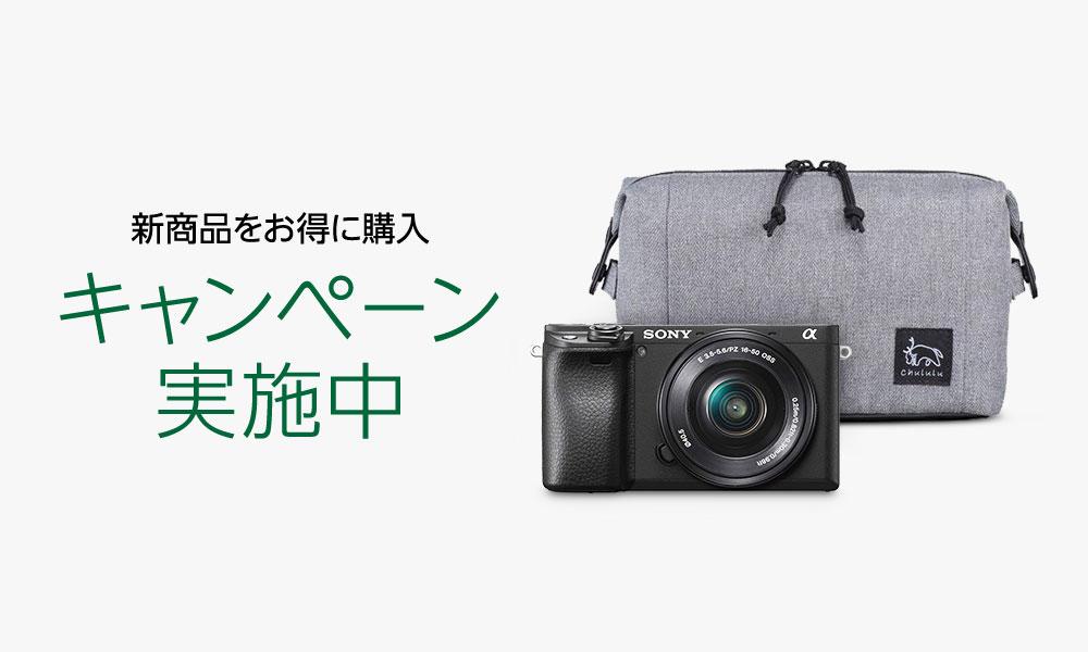 新製品カメラまとめ買いキャンペーン