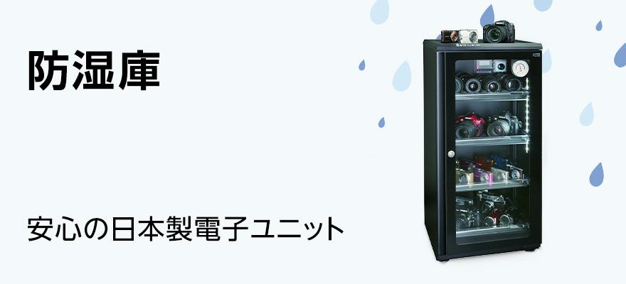 安心の日本製電子ユニット