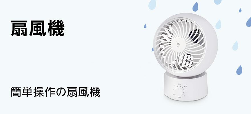 簡単操作の扇風機