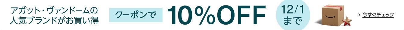 【クーポンで10%OFF】アガット・ヴァンドーム