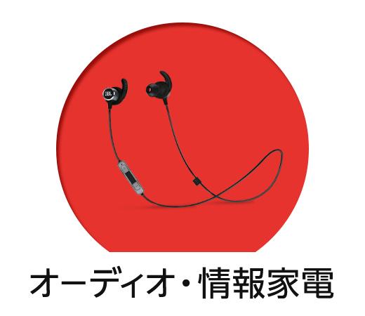 オーディオ・情報家電