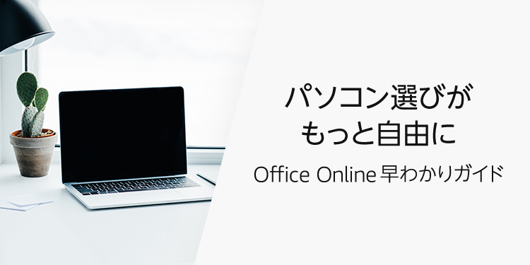 Office Online 早わかりガイド