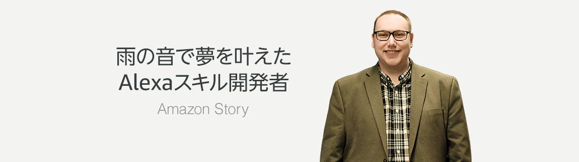 Amazon Story 雨の音で夢叶えるAlexaスキル開発者