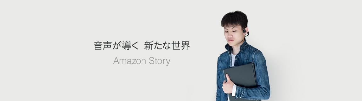 Amazon Story 音声が導く新たな世界