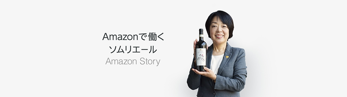 Amazon Story Amazonで働くソムリエール