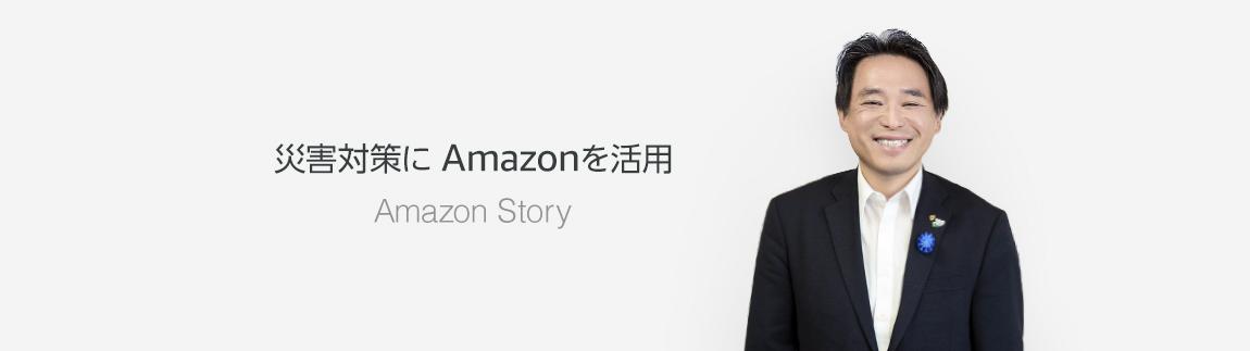 Amazon Story 災害対策にAmazonを活用