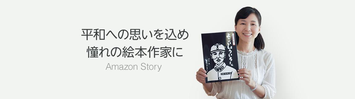 Amazon Story 平和への思いを込め憧れの絵本作家に