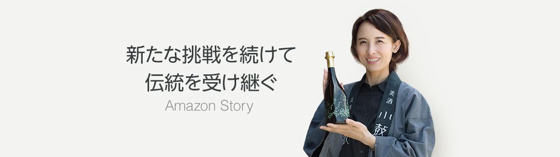 Amazon Story 新たな挑戦を続けて伝統を受け継ぐ