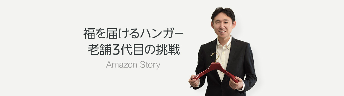 Amazon Story 良質なサプリを開発東北から世界へ