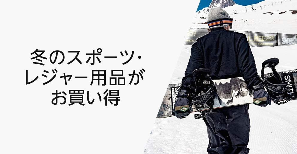 冬のスポーツ・レジャー用品がお買い得