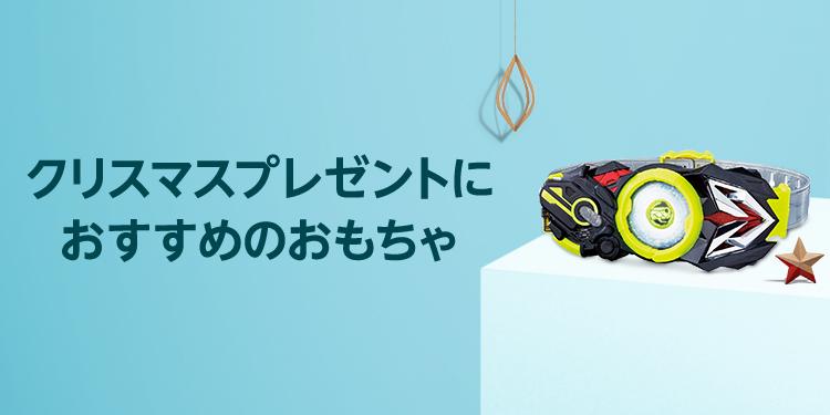クリスマスプレゼントにおすすめのおもちゃ