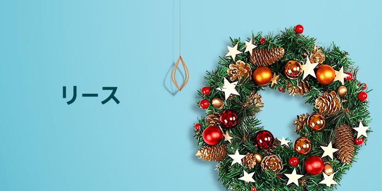 クリスマス 屋外装飾品