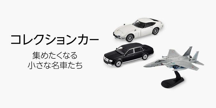 コレクションカー