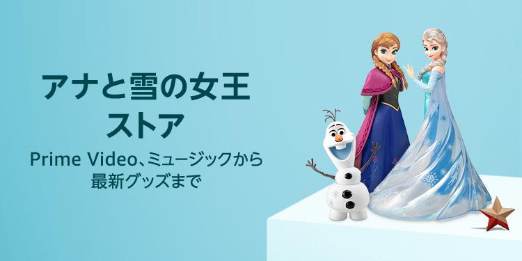 アナと雪の女王ストア