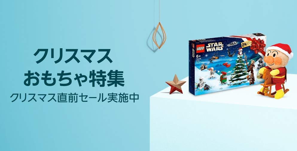 クリスマスおもちゃ特集