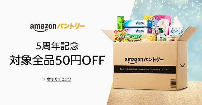 Amazonパントリー5周年記念全品50円OFF