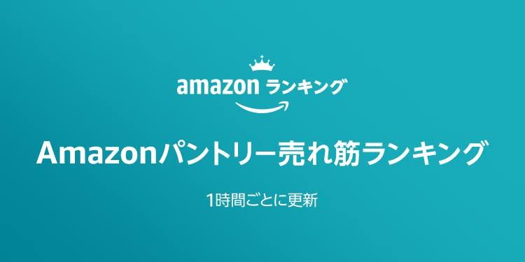 Amazonパントリー売れ筋ランキング