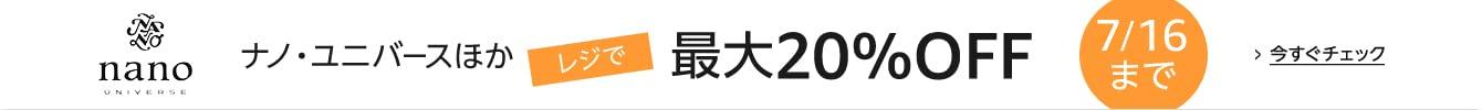 ナノ・ユニバースほか レジで最大20%OFF (7/16まで)