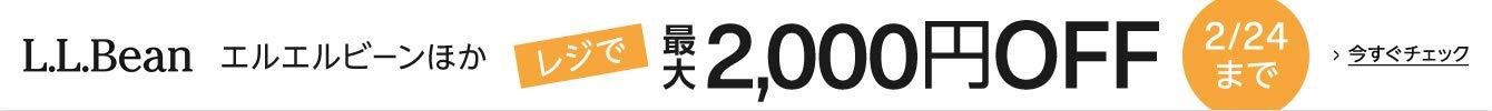 レジで最大2000円OFF