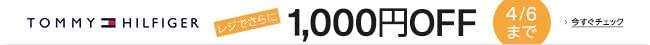トミーヒルフィガーほか レジでさらに1000円OFF