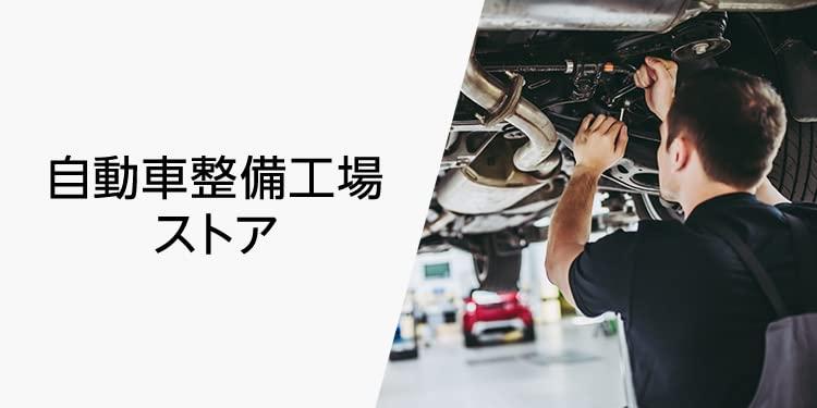 自動車整備工場ストア