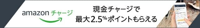 Amazonチャージ 現金でギフト券買うとプライム会員なら最大2.5%