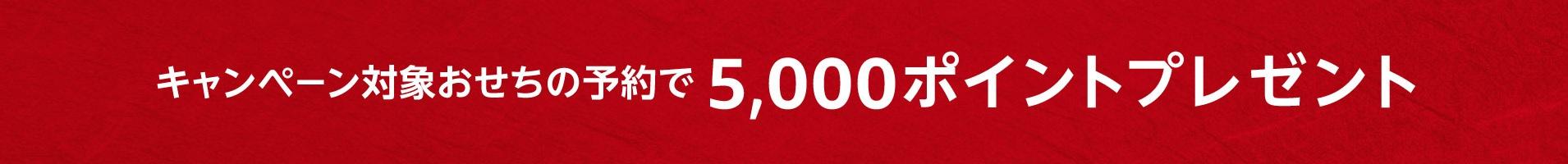 おせち料理特集2021 キャンペーン対象おせちの予約で5,000ポイントプレゼント