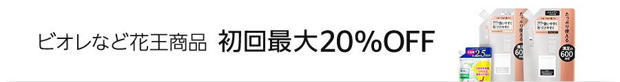 ビオレなど花王商品が初回最大20%OFF