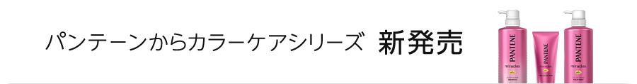 パンテーンからカラーケアシリーズ 新発売